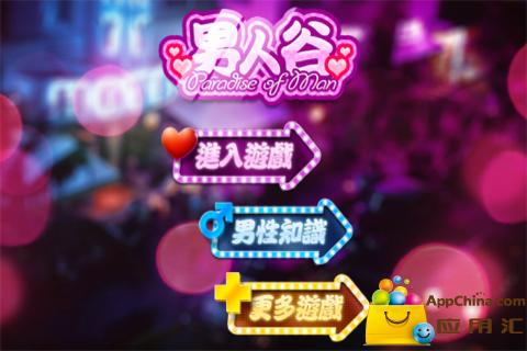 男人装官方版for iPad App Ranking and Store Data | App Annie