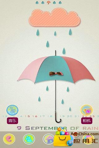 专属你的伞