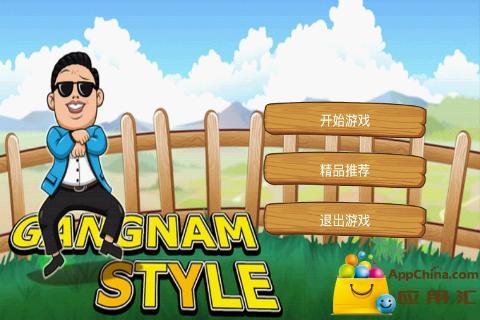 免費動作App|江南Style故事|阿達玩APP