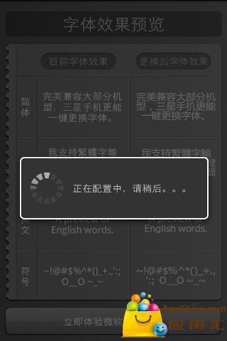 玩免費工具APP|下載微软雅黑-免ROOT换字体 app不用錢|硬是要APP