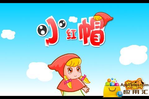 《小红帽儿歌》儿歌是童年永恒的主题 小红帽 介绍 小红帽