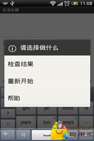 成语纵横 益智 App-愛順發玩APP