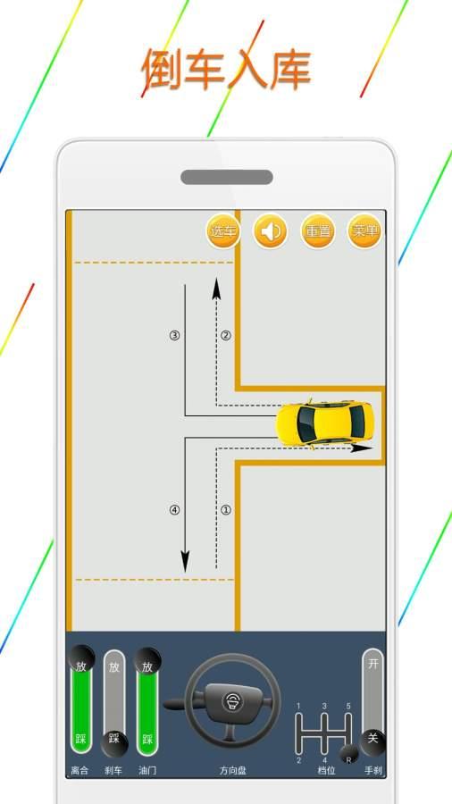 科目二模拟驾驶学车截图2