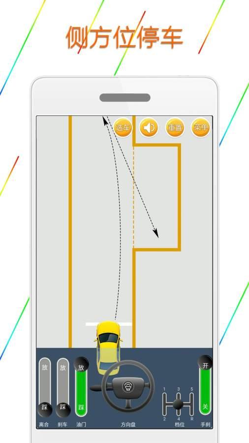 科目二模拟驾驶学车截图3