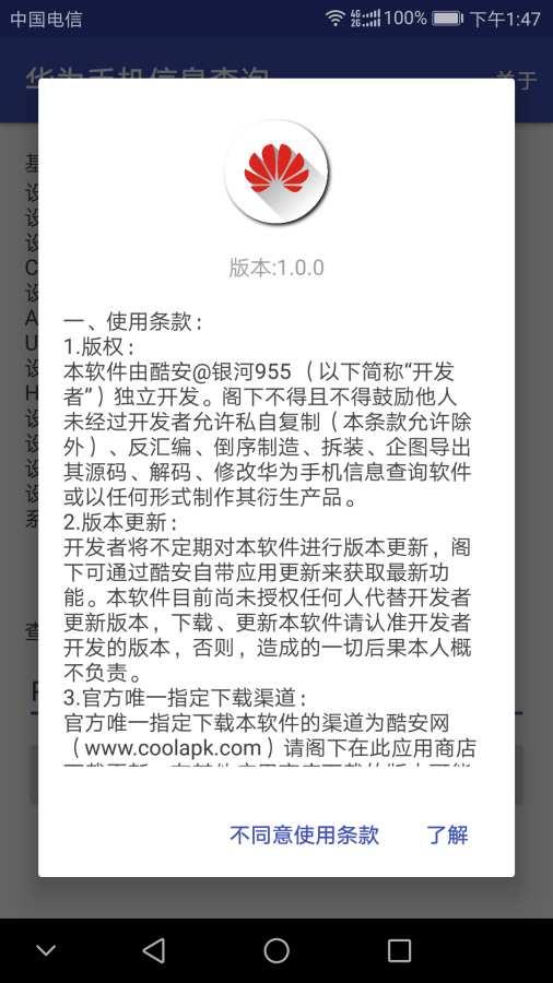华为手机信息查询截图1