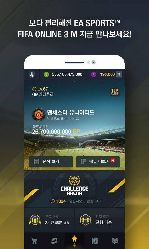 FIFA ONLINE 3 M by EA SPORTS™截图1