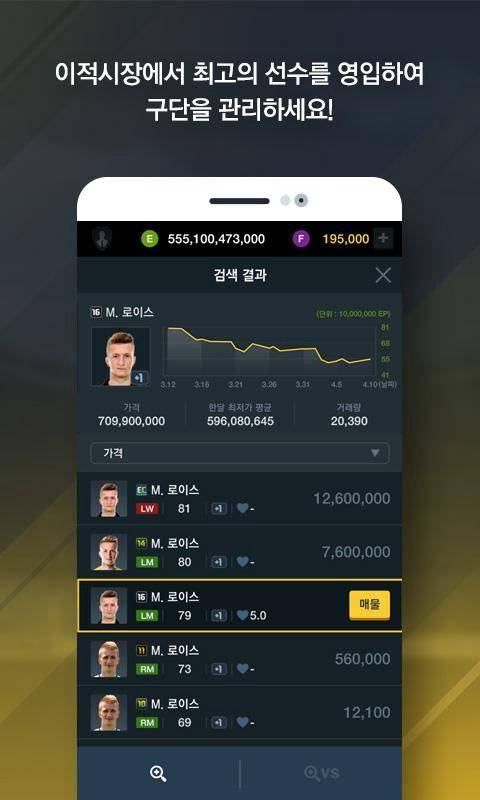 FIFA ONLINE 3 M by EA SPORTS™截图2