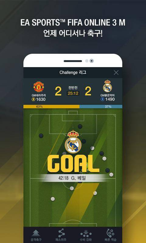 FIFA ONLINE 3 M by EA SPORTS™截图3