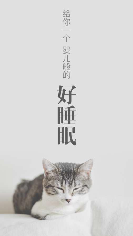 小睡眠Pro-华为PY交易版