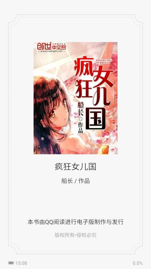 QQ阅读男生免费版