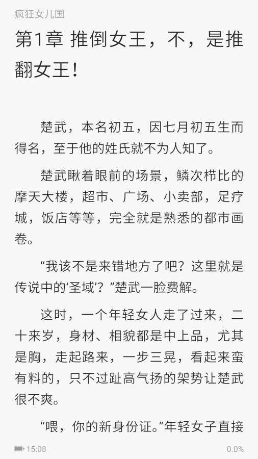 QQ阅读男生免费版截图1