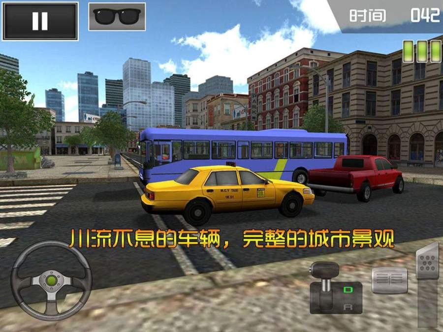 停车大师3D:巴士版2