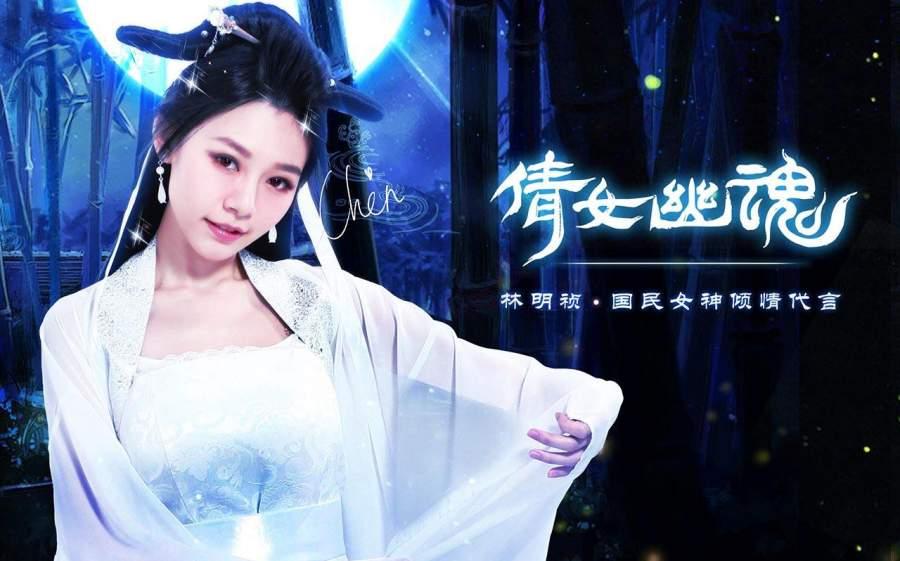 倩女幽魂-国民女神林明祯倾情代言截图4