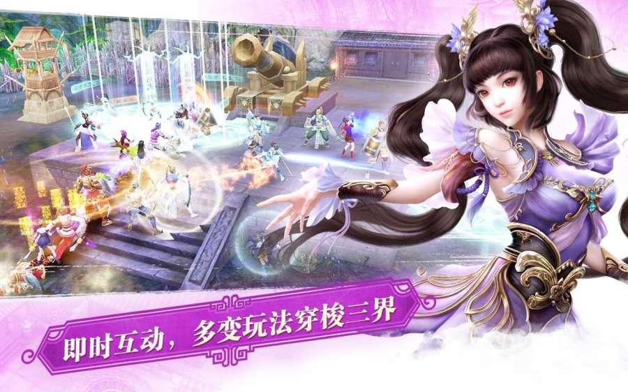 倩女幽魂-国民女神林明祯倾情代言截图9