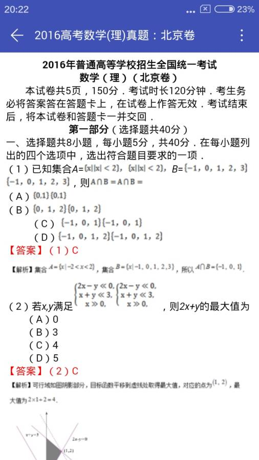 高中知识宝典截图4