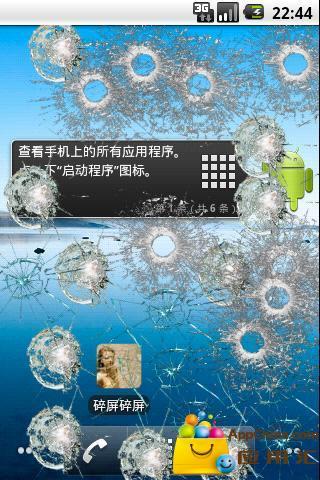 開屏建設 - 癮科技App