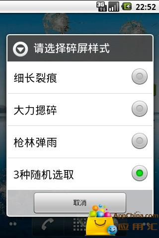 碎屏碎屏 生活 App-愛順發玩APP