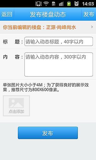 新房帮 生活 App-愛順發玩APP