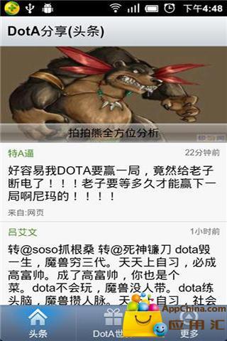 博众娱乐游戏app官方版日志