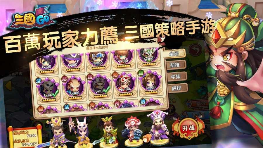三國GO:三國無雙策略遊戲