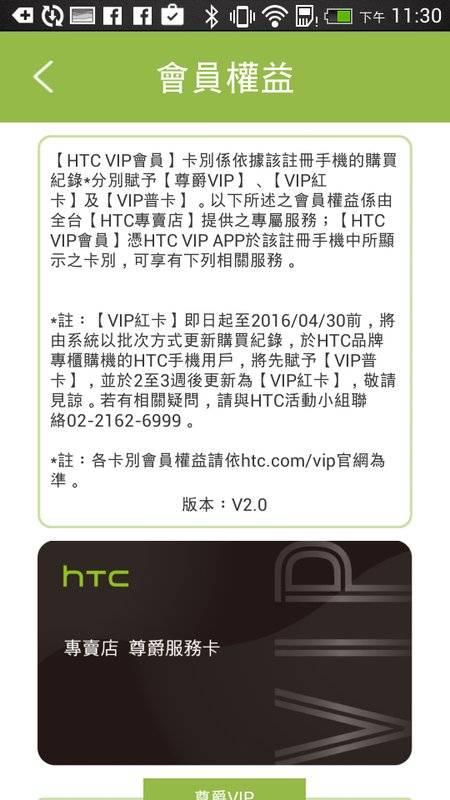 HTC VIP簡單有趣寵愛你的e化服務平台