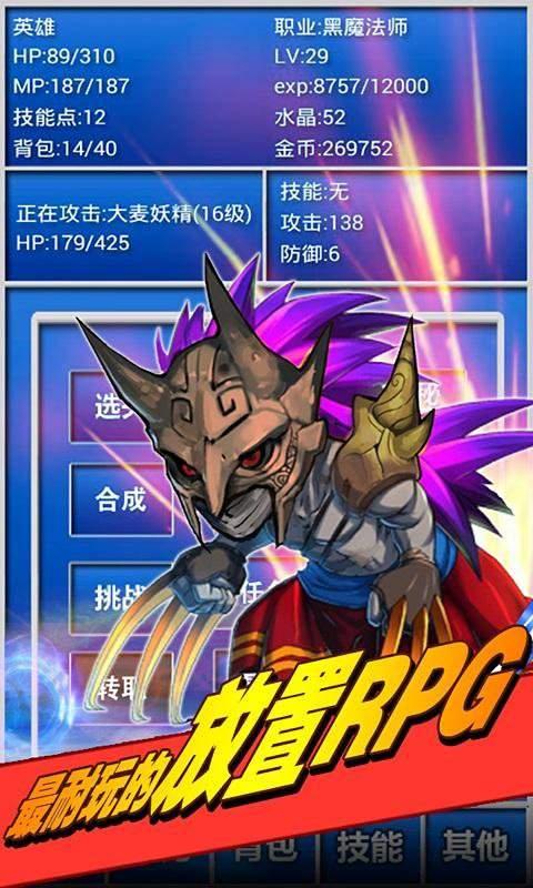 幻想挂机-转职最终魔法战士放置类单机耐玩RPG文字战斗游戏截图1