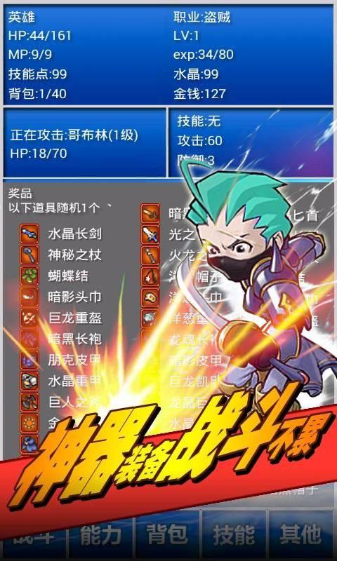 幻想挂机-转职最终魔法战士放置类单机耐玩RPG文字战斗游戏截图2