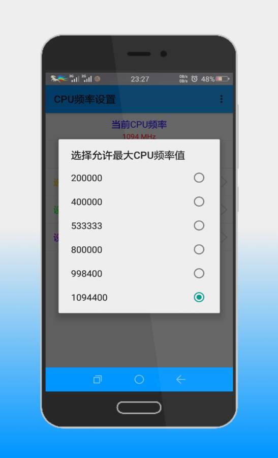 CPU设置截图3