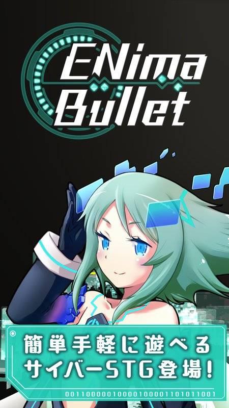 ENima Bullet截图1
