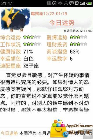 星座运势 生活 App-愛順發玩APP