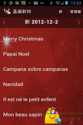 圣诞节彩铃截图1