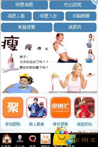 减肥瘦身 生活 App-癮科技App