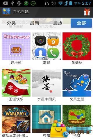 玩工具App 手机主题免費 APP試玩