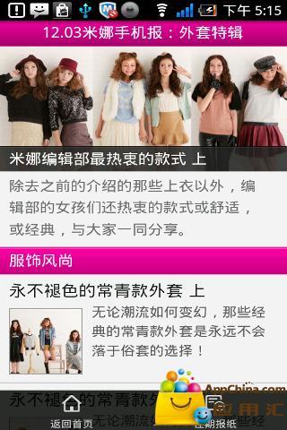 米娜时尚网 新聞 App-愛順發玩APP