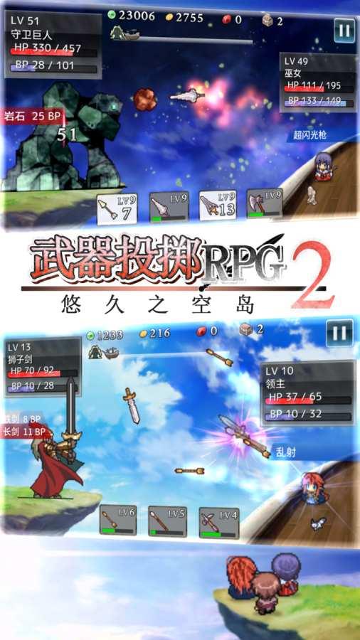 武器投掷RPG2 悠久之空岛