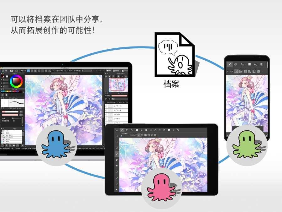 MediBang Paint截图3