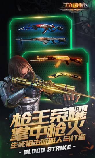 生死狙击截图3