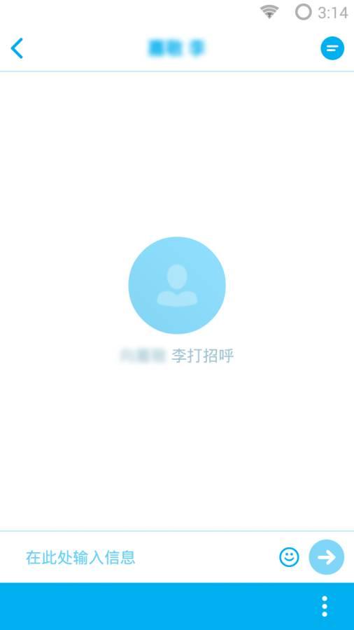 Skype截图3