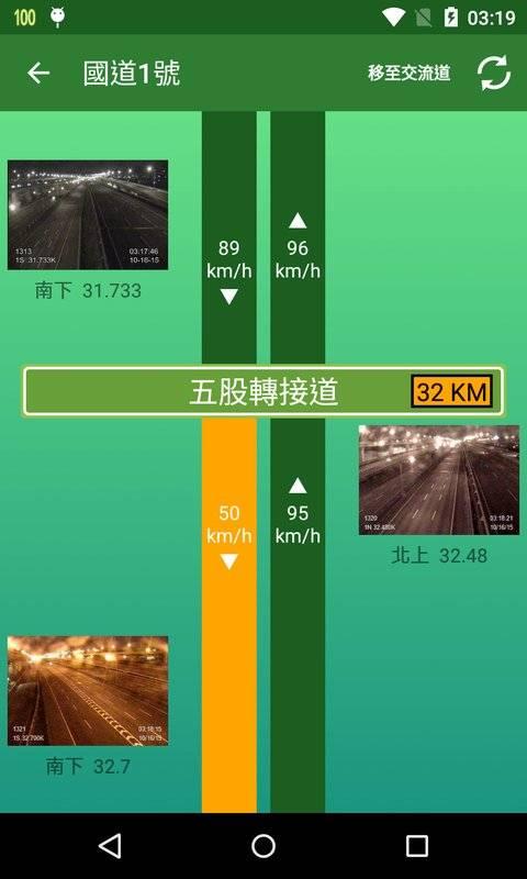 國道路況即時通 (高速公路即時影像/車速/路況)