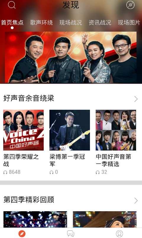 中国好声音第四季截图0