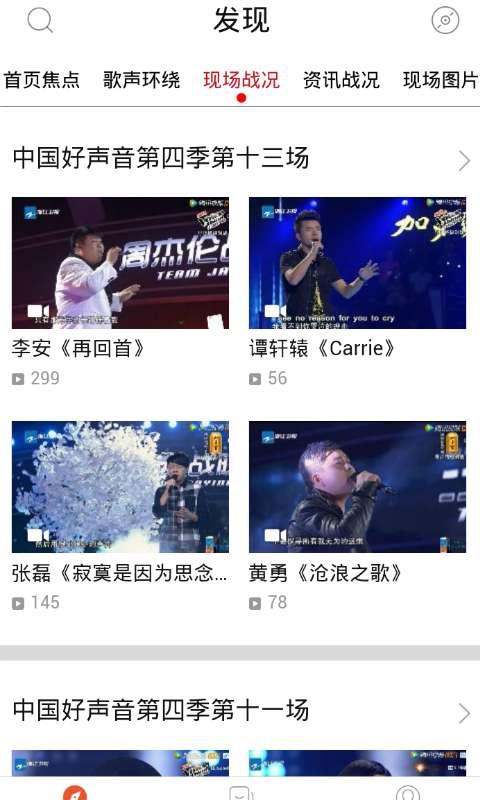 中国好声音第四季截图1