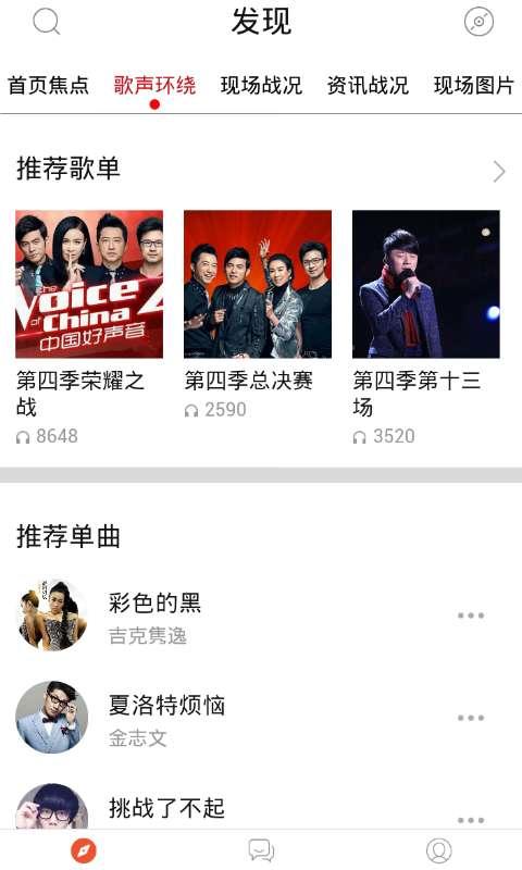 中国好声音第四季截图2