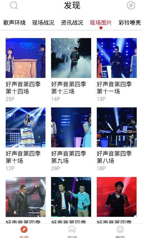 中国好声音第四季截图4