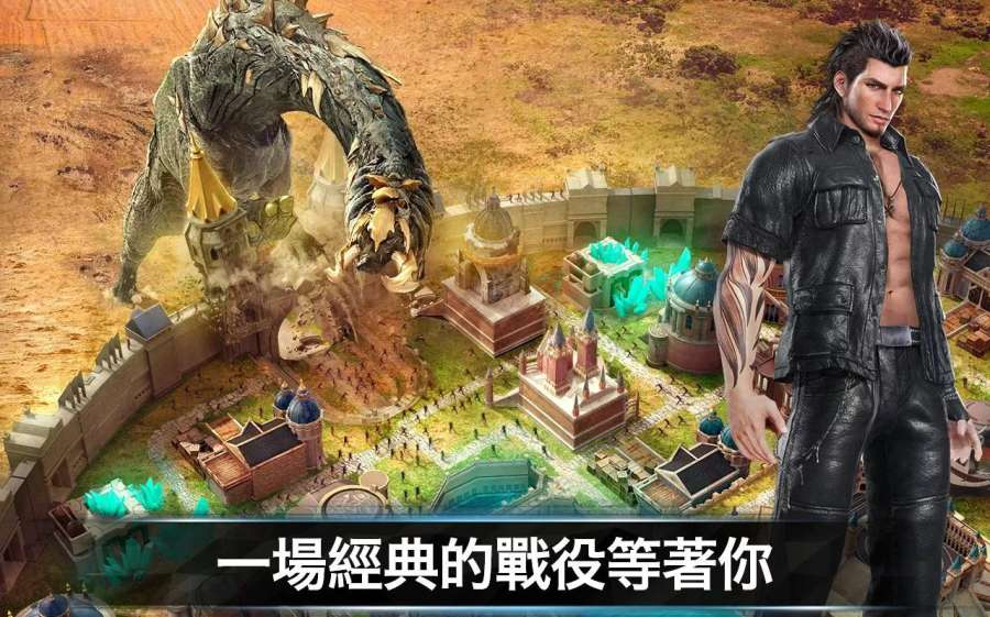 最终幻想15:新帝国截图1