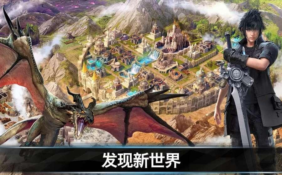 最终幻想15:新帝国截图2