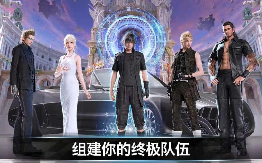 最终幻想15:新帝国截图4