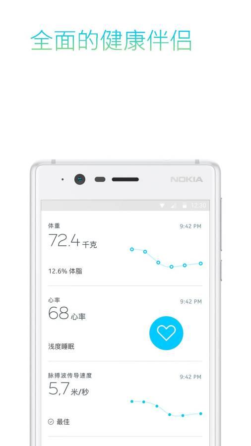 Nokia 健康伴侣截图0