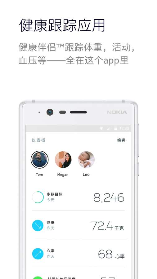 Nokia 健康伴侣截图1