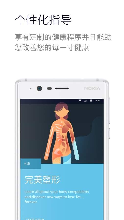 Nokia 健康伴侣截图2