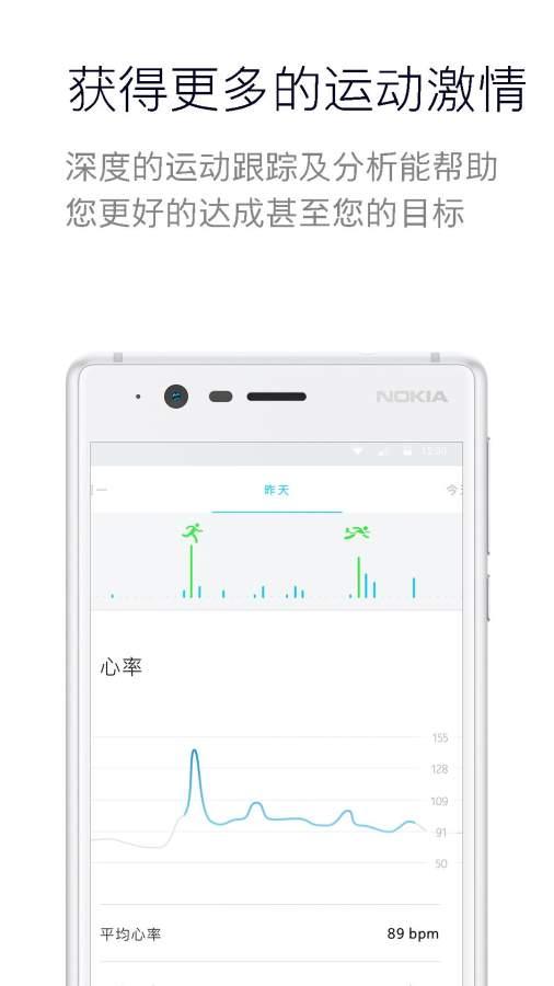 Nokia 健康伴侣截图3